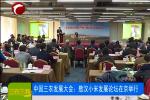 中国三农发展大会:敖汉小米发展论坛在京举行