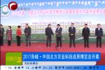 2017赤峰中国北方农业科技成果博览会开幕
