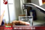 赤峰中心城区7月1日起执行新水价