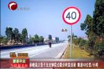 赤峰南大营子至文钟段公路分时段封闭 限速40公里/小时