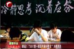 """辟谣!""""2017第一张高考满分作文""""为假消息"""