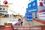 赤峰车管所紧急通知:红烨大街科三考试场因修路暂停考试