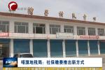 喀喇沁旗地方税务局:社保缴费推出新方式