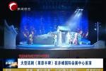 大型话剧《草原丰碑》在赤峰国际会展中心首演