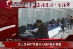 元宝山区新增2处固定测速点