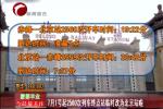 7月1号起2560次列车终点站临时改为北京站啦