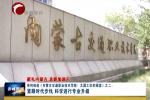 内蒙古交通职业技术学院:大国工匠的摇篮(二)