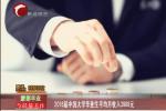报告:2016届中国大学毕业生平均月收入3988元
