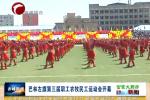巴林左旗第三届职工农牧民工运动会开幕