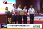 2017赤峰市安全生产知识竞赛宁城赛区决赛结束
