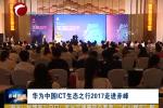 华为中国ICT生态之行2017走进赤峰