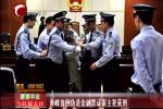 赤峰首例伪造金融票证案主犯获刑