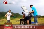 元宝山区农牧业局招聘6名专业人才