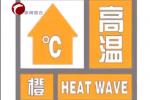 """内蒙古发布高温橙色预警 赤峰迎来""""烧烤""""模式""""气温直逼37℃"""