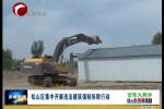 松山区集中开展违法建筑强制拆除行动