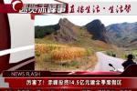 厉害了!赤峰投资14.5亿建全季度假区