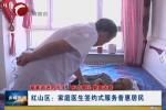 红山区:家庭医生签约式服务普惠居民