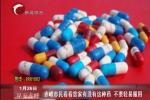 赤峰市民看看您家有没有这种药 不要轻易服用
