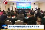 第四届赤峰仲裁委员会换届大会召开