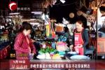 赤峰要新设31处马路市场 快看看在不在你家附近