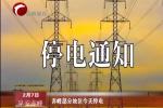 赤峰部分地区今天停电