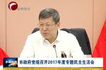 市政府党组召开2017年度专题民主生活会