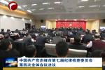 中国共产党赤峰市第七届纪律检查委员会第四次全体会议决议