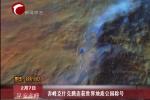 赤峰克什克腾连获世界地质公园称号