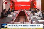 我市与内蒙古环投集团签订战略合作协议