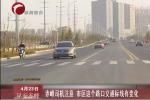 赤峰司机注意 市区这个路口交通标线有变化