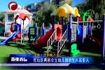 红山区两所公立幼儿园即将开班