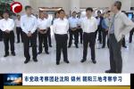市党政考察团赴沈阳、锦州、朝阳三地考察学习