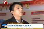 《脱贫攻坚奋斗者》王宝华:细化方案 出谋划策为脱贫