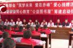 赤峰市新联会到翁旗开展社会扶贫帮扶活动