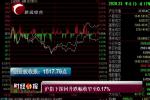 7月9日沪指下探回升跌幅收窄至0.17%