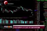 8月7日沪指震荡整理 有色金属与黄金板块强势领涨