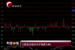 8月2日大股指企稳回升沪指跌1.4%