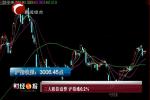三大股指盘整沪指涨0.2%