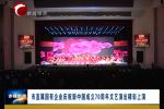 市直属国有企业庆祝新中国成立70周年文艺演出精彩上演