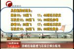 赤峰机场新增飞石家庄烟台航线