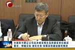 市政府与蒙辽公司及赤峰至喀左高铁建设单位座谈 要求明确目标 细化任务 保障高铁建设顺利推进