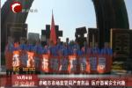 赤峰市市场监管局严查药品 医疗器械安全问题