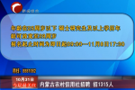 内蒙古农村信用社招聘 招1315人