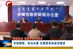 《扫黑除恶 建设平安内蒙古》 市检察院:依法办案 扫黑除恶向纵深推进