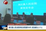 《扫黑除恶 建设平安内蒙古》 敖汉旗人民法院审结涉恶案件4件 涉及被告人17人