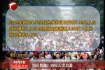 国庆假期7.82亿人次出游