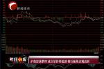 10月24日沪指震荡整理成交量持续低迷 银行板块表现活跃