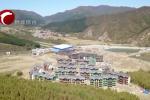 """《喜迎""""十四冬""""》美林谷滑雪场项目场馆建设预计10月底完成"""