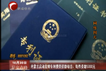 内蒙古启动发明专利费用资助项目:每件资助5000元