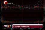 10月22日沪指震荡收涨创业板指涨逾1% 科技股涨幅居前